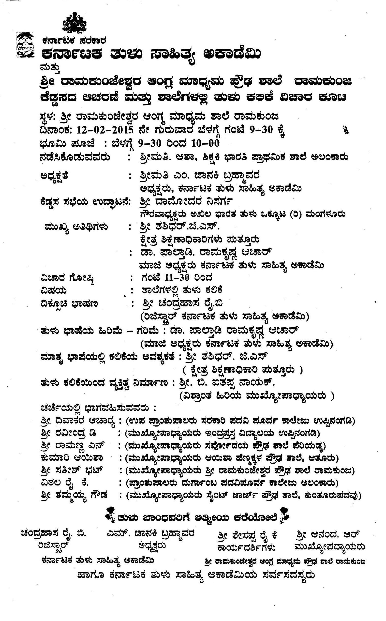 LETTER-SREM-Ramakunja