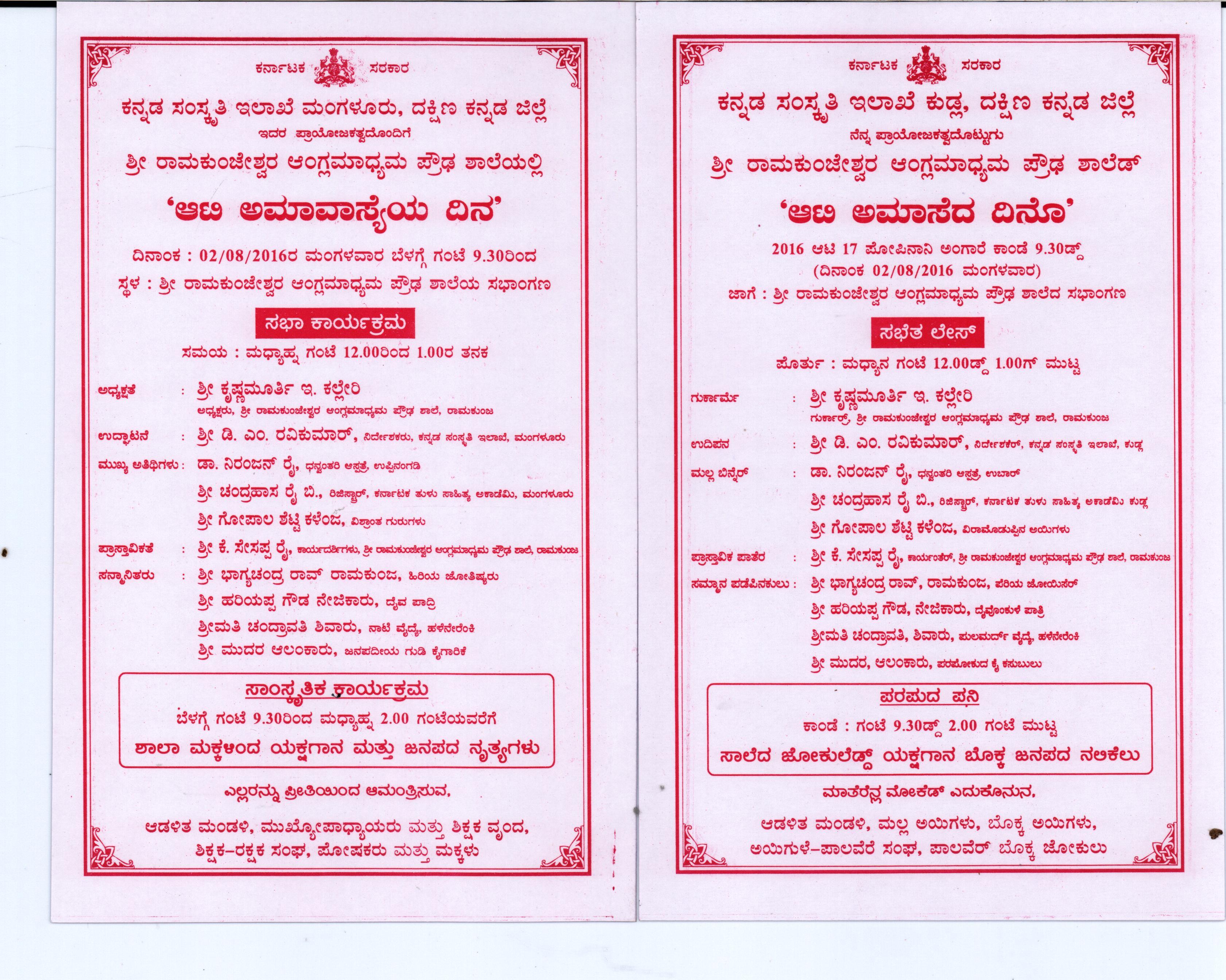 Ati Amavasye Invitation