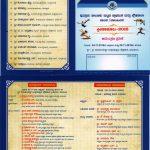 ಕ್ರೀಡಾಕೂಟ-2016