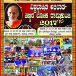 ಚಿಣ್ಣರ ಲೋಕ 2017