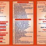 ಬೇಸಿಗೆ ಶಿಬಿರ - 2018