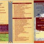 ಬೇಸಿಗೆ ಶಿಬಿರ 2019