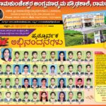 Hearty Congratulations to students who took A+ and A-Grade in SSLC Result 2021
